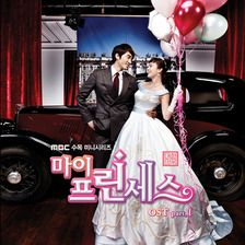 BEAST-My-Princess-MBC-OST-Part-1-Korean-Drama-Cover